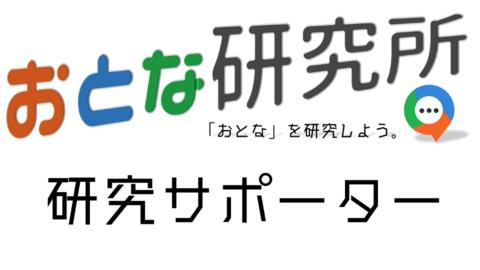 研究サポーター.jpg